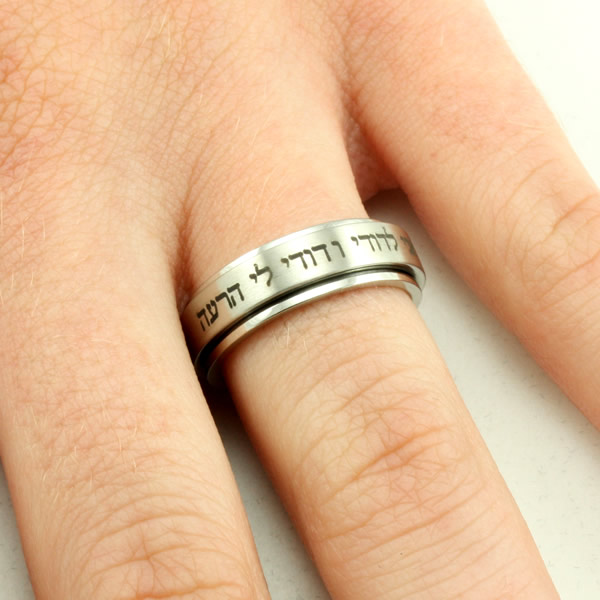 I Am My Beloved's Hebrew Spinner Ring - FJ-RSS6