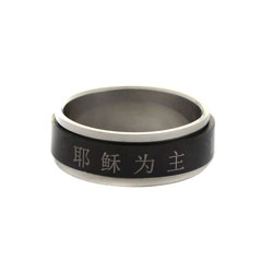 Jesus is Lord Chinese Spinner Ring