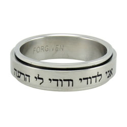 I Am My Beloved's Hebrew Spinner Ring
